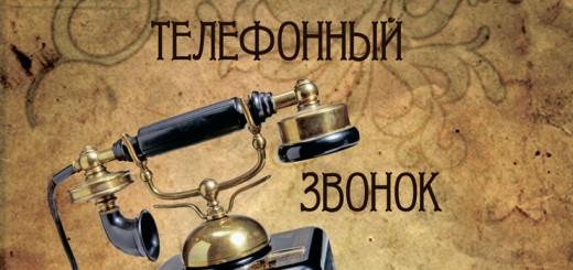 Телефонный звонок - Выпуск №1 / 2013